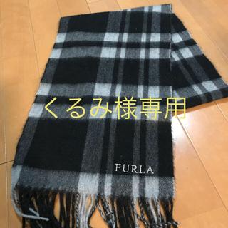 フルラ(Furla)のくるみ様専用)FURLA 黒チェックマフラー美品(マフラー/ショール)