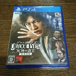 PlayStation4 - ジャッジアイズ