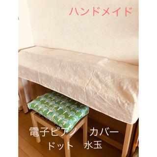 ハンドメイド☆電子ピアノ カバー ドット 水玉(電子ピアノ)