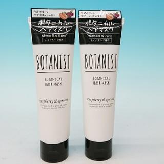 BOTANIST - 新品 ボタニスト ボタニカル ヘアマスク・2点セット