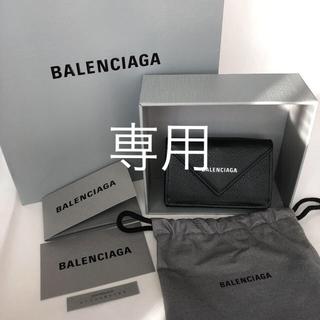 Balenciaga - バレンシアガ ペーパーミニウォレット ブラック
