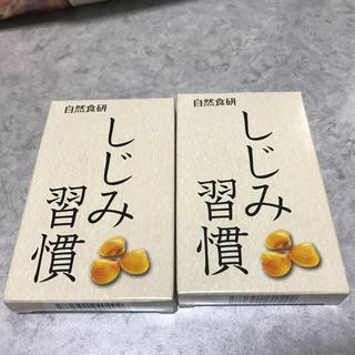 しじみ習慣  自然食研(その他)