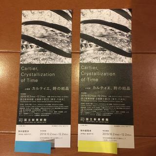 ★カルティエ 時の結晶展★ペア招待券(美術館/博物館)