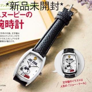 SNOOPY - スヌーピー 腕時計 steaey12月号増刊 付録
