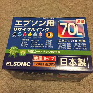 エプソン(EPSON)のEPSON 70リットル インク おまけ付き(印刷物)