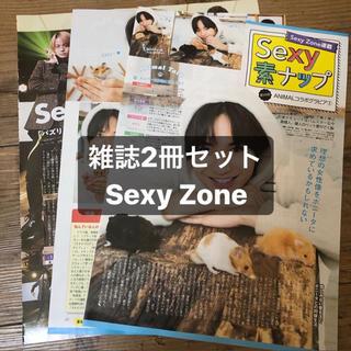 セクシー ゾーン(Sexy Zone)のSexy Zone  雑誌2冊セット  切り抜き(アート/エンタメ/ホビー)