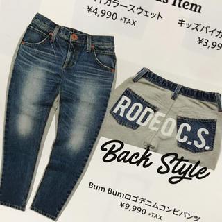 RODEO CROWNS WIDE BOWL - RCWB♡阿倍野限定デニム♡