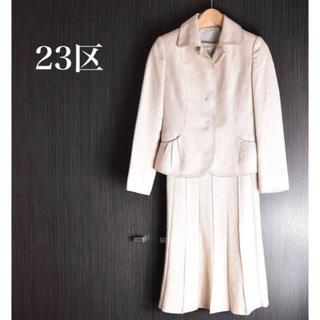 23区 - 【お買い得品】23区 セットアップ フォーマル スーツ