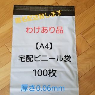 訳あり品【A4】宅配ビニール袋☆70枚