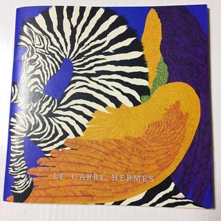 エルメス(Hermes)のエルメススカーフパンフレット2014秋(印刷物)