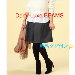 Demi-Luxe BEAMS - 新品タグ付き⭐️Demi-Luxe BEAMS⭐️ボックスタックサテンスカート