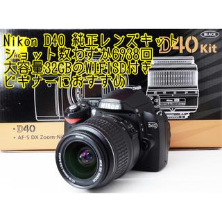 Nikon - ●ビギナーにおすすめ●ショット数極少●WIFI転送●ニコン D40