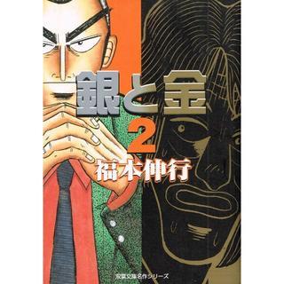 ■難アリ■文庫版『銀と金』2巻■福本伸之■(青年漫画)