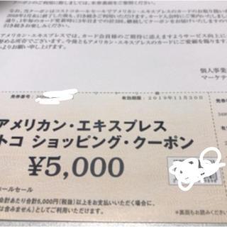 コストコ(コストコ)のコストコ 5000円 割引券(ショッピング)