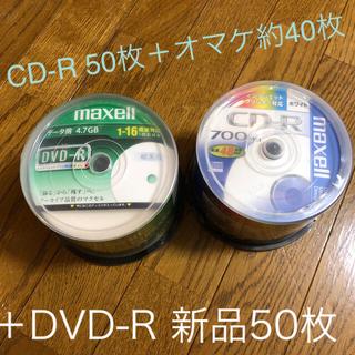 マクセル(maxell)のmaxell DVD-R 4.7GB 50枚 +CD-R 700MB 50枚(PC周辺機器)