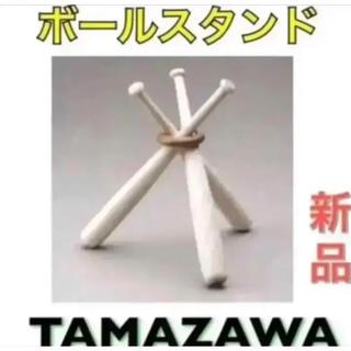 タマザワ(Tamazawa)のタマザワ 野球 ボールスタンド 飾りバット(記念品/関連グッズ)