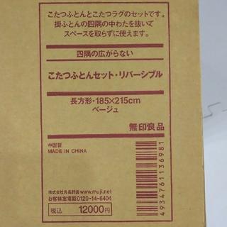 MUJI (無印良品) - 【超美品】【値下げしました♪】こたつ布団☆ラグ☆セット☆