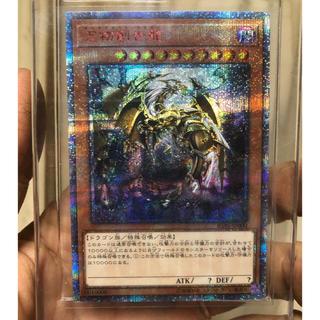 遊戯王 - 万物創世龍 遊戯王 クーポン利用で実質69800円