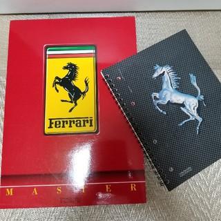 フェラーリ(Ferrari)のFerrari   ノートブック  【新品】 2冊 フェラーリ ノベルティ(ノベルティグッズ)