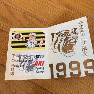 ハンシンタイガース(阪神タイガース)の☆タイガース 安芸キャンプ限定 テレホンカード(記念品/関連グッズ)
