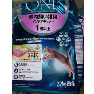 ネスレ(Nestle)の新品未開封 ピュリナワン 2.2kg 室内飼い猫用 インドアキャット(猫)