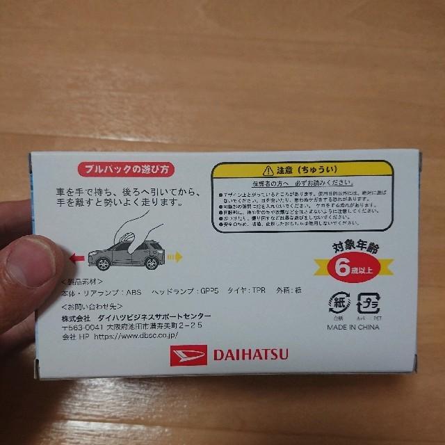ダイハツ(ダイハツ)の(送料込)新型 ダイハツ ロッキー ミニカー エンタメ/ホビーのおもちゃ/ぬいぐるみ(ミニカー)の商品写真