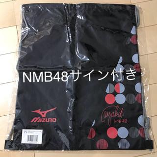 ミズノ(MIZUNO)のミズノ NMB48サイン付きナップサック (バッグ)