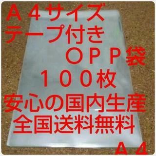 OPP 袋  A4サイズ