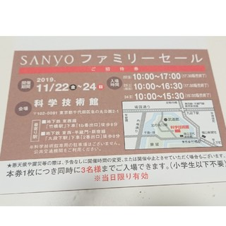 サンヨー(SANYO)の三陽商会 ファミリーセール SANYO ファミリーセール 入場券(ショッピング)
