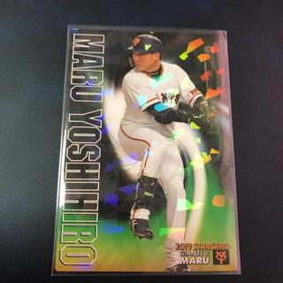 ヨミウリジャイアンツ(読売ジャイアンツ)のプロ野球チップス 《丸佳浩》 読売ジャイアンツ 2019(スポーツ選手)