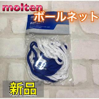molten - モルテン ボールネット ボール収納ネット