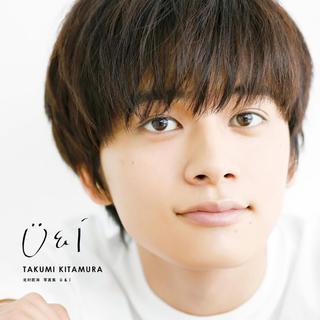 カドカワショテン(角川書店)の北村匠海 1st写真集 「U&I」(男性タレント)