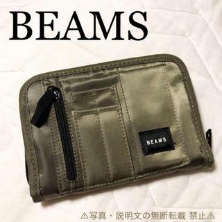 ビームス(BEAMS)の⭐️新品⭐️【BEAMS ビームス】財布にもなる MA-1ポーチ★付録❗️(その他)