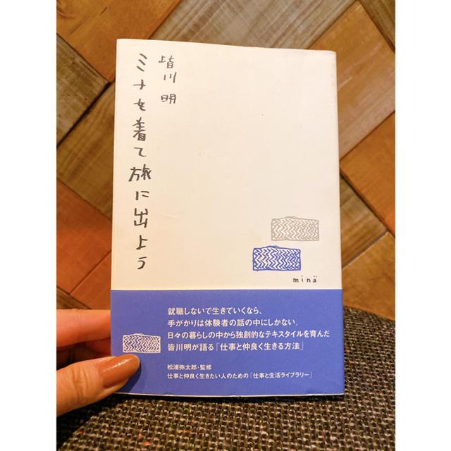 mina perhonen(ミナペルホネン)のミナを着て旅に出よう  mina perhonen エンタメ/ホビーの本(ファッション/美容)の商品写真