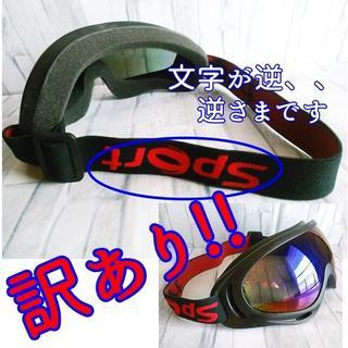 訳あり!!◆ゴーグル【レインボー】UV400 強化レンズで衝撃に強い! スキー