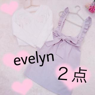 evelyn - 2点💕発送前セール💕