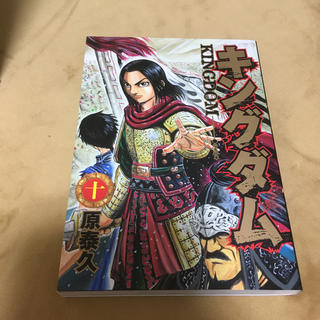 集英社 - キングダム 10