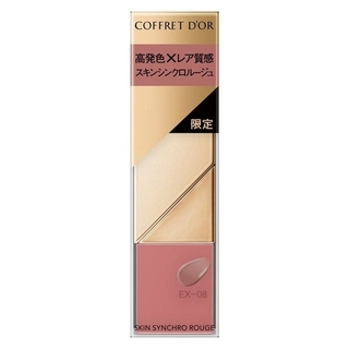 COFFRET D'OR - 【数量限定】コフレドール スキンシンクロルージュ EX-08