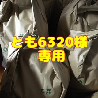 とも6320様専用(米/穀物)