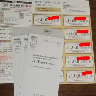 ハーバー(HABA)のHABA ハーバー株主優待券1000円×10枚(ショッピング)