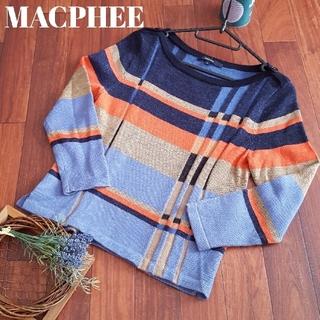 マカフィー(MACPHEE)のマカフィー MACPHEE マルチカラー 配色 ニット セーター 肩ボタン(ニット/セーター)