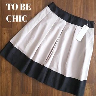 トゥービーシック(TO BE CHIC)のトゥービーシック 新品 プリーツ スカート 膝丈 大人 通勤 ふんわり(ひざ丈スカート)