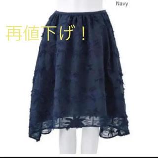 チェスティ(Chesty)の【新品タグ付き】Chesty ヤシの実スカート ネイビー(ひざ丈スカート)