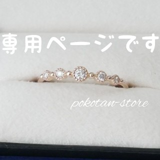 ヴァンドームアオヤマ(Vendome Aoyama)のMEGUMI様専用(リング(指輪))
