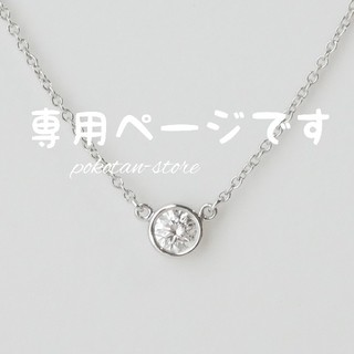 Tiffany & Co. - 12月初め頃まで うさこ様専用