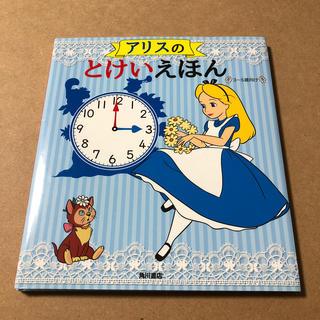 角川書店 - アリスのとけいえほん