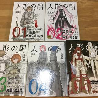 講談社 - 人形の国 1〜5巻 最新刊