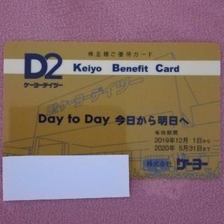 ケーヨーデイツー 株主優待カード 10%割引 送料込(ショッピング)