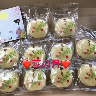 仙台銘菓 萩の月♥️10個