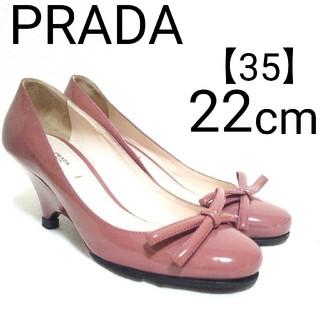 プラダ(PRADA)の人気 PRADA プラダ パンプス エナメル ピンク 35 22 ラウンドトゥ(ハイヒール/パンプス)